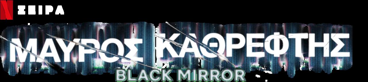 Μαύρος Καθρέφτης